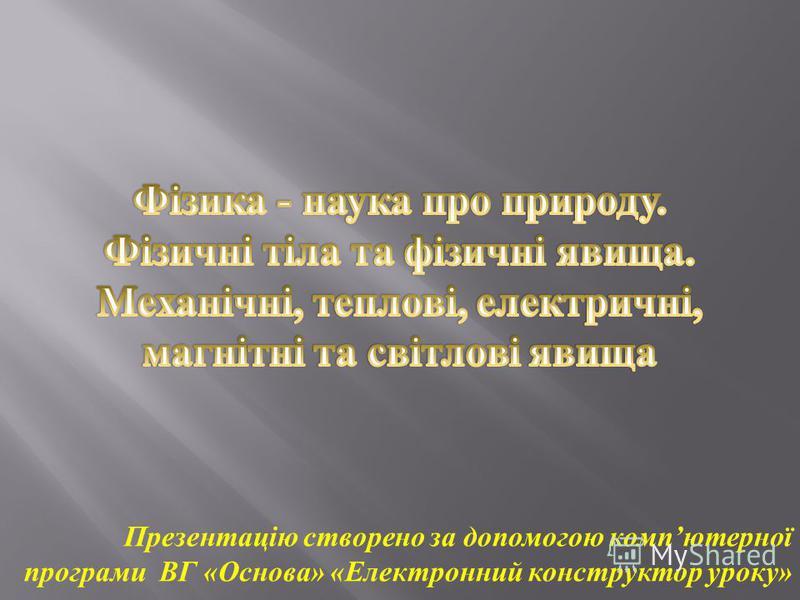 Презентацію створено за допомогою компютерної програми ВГ «Основа» «Електронний конструктор уроку»