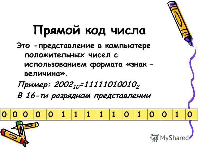 Хранение целых чисел со знаком Для хранения отводится 2 ячейки памяти (16 бит) Старший (левый) разряд отводится под знак. В положительном числе в знаковый разряд записывается 0 В отрицательном числе 1