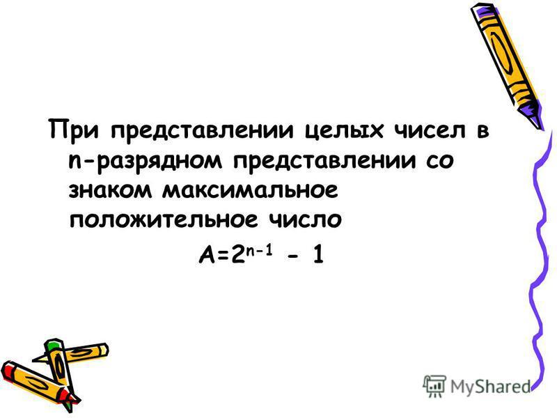 Прямой код числа Это -представление в компьютере положительных чисел с использованием формата «знак – величина». Пример: 2002 10 =11111010010 2 В 16-ти разрядном представлении 0000011111010010