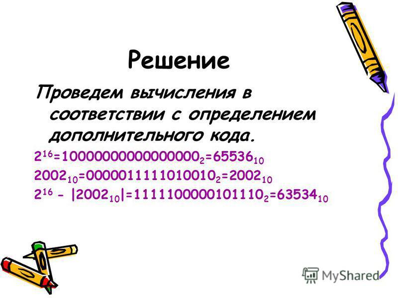 Упражнение 2 Записать дополнительный код отрицательного числа -2002 для 16 – разрядного компьютерного представления.