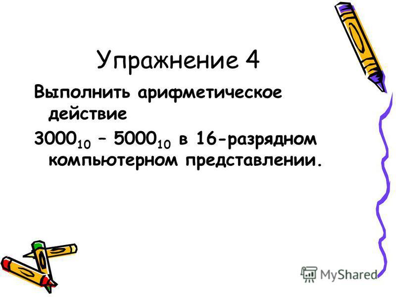 Решение Прямой код|-2002 10 |0000011111010010 2 Обратный код Инвертирование 1111100000101101 2 Прибавление 11111100000101101 2 +0000000000000001 2 Дополнитель ный код 1111100000101110 2