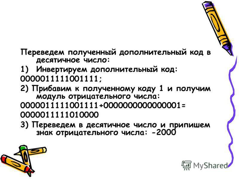 Сложим прямой код положительного числа с дополнительным кодом отрицательного числа. Получим результат в дополнительном коде: 3000- 5000 1111100000110000