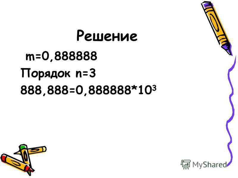 Упражнение 5 Преобразуйте десятичное число 888,888 в экспоненциальную форму с нормализованной мантиссой.