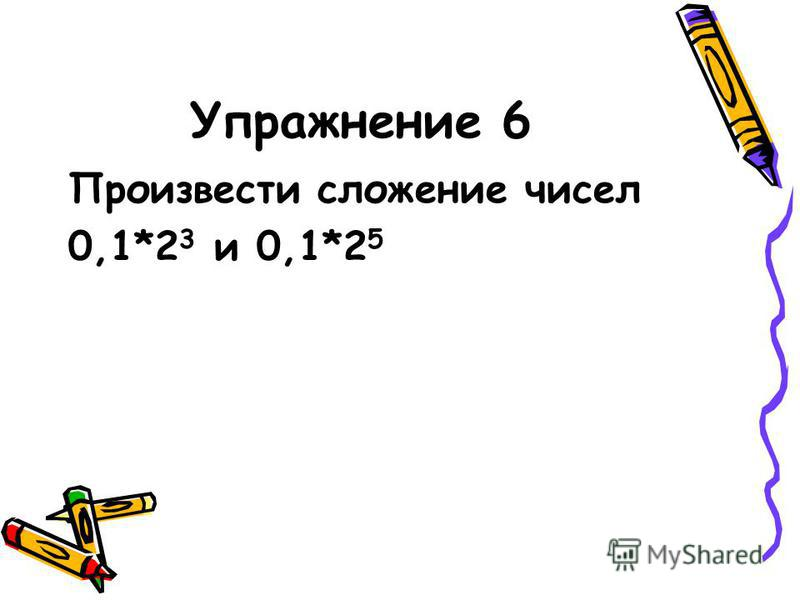 Решение m=0,888888 Порядок n=3 888,888=0,888888*10 3