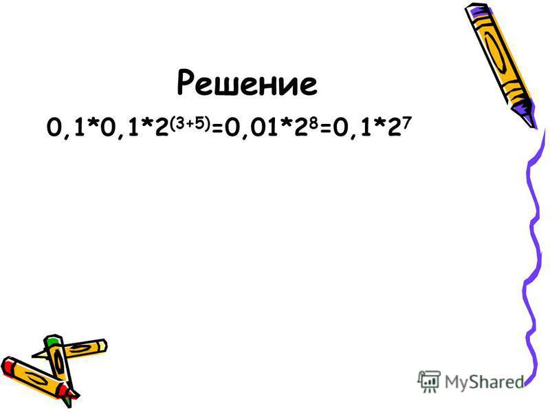 Упражнение 7 Произвести умножение чисел 0,1*2 3 и 0,1*2 5 в формате с плавающей запятой.