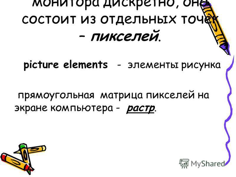 Текстовая информация уже дискретна – состоит из отдельных знаков. За каждым символом текста закрепляется определённый двоичный код, длина которого фиксирована. ASCII Unicode
