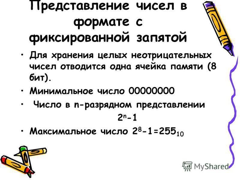 Целые числа в компьютере Правило 4 В памяти компьютера числа хранятся в двоичной системе счисления. Правило 4 В памяти компьютера числа хранятся в двоичной системе счисления.