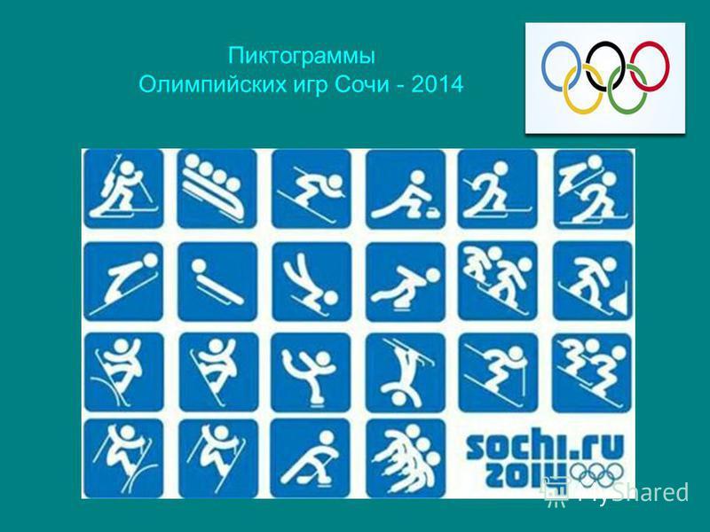 Пиктограммы Олимпийских игр Сочи - 2014