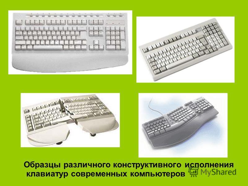 Образцы различного конструктивного исполнения клавиатур современных компьютеров