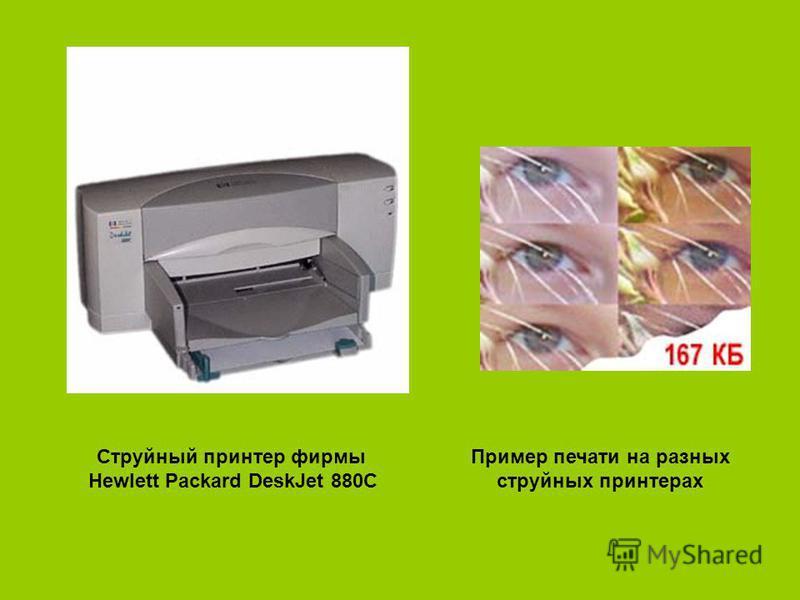 Струйный принтер фирмы Hewlett Packard DeskJet 880C Пример печати на разных струйных принтерах