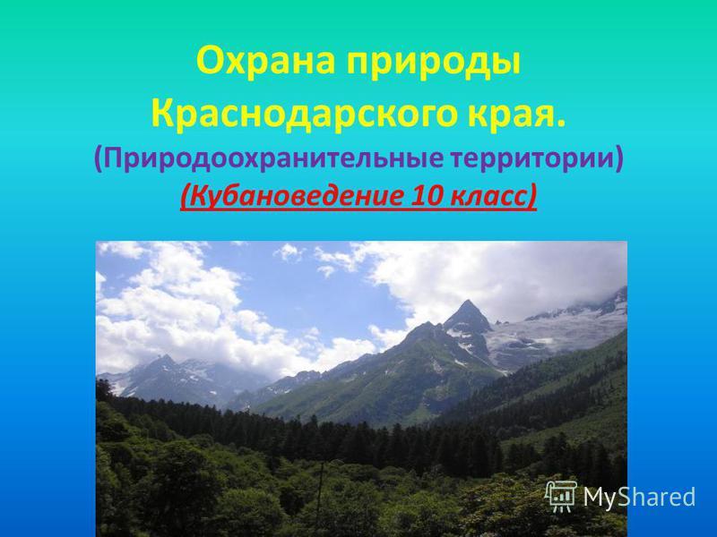 Охрана природы Краснодарского края. (Природоохранительные территории) (Кубановедение 10 класс)