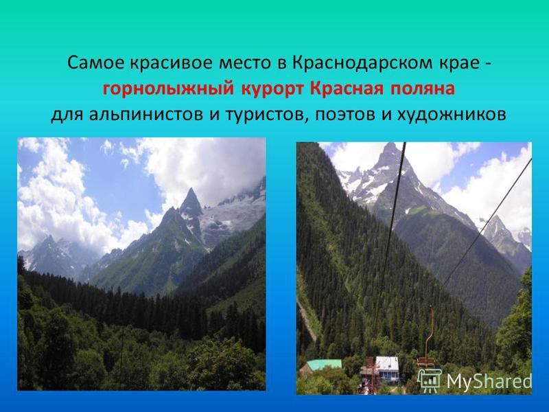 Самое красивое место в Краснодарском крае - горнолыжный курорт Красная поляна для альпинистов и туристов, поэтов и художников