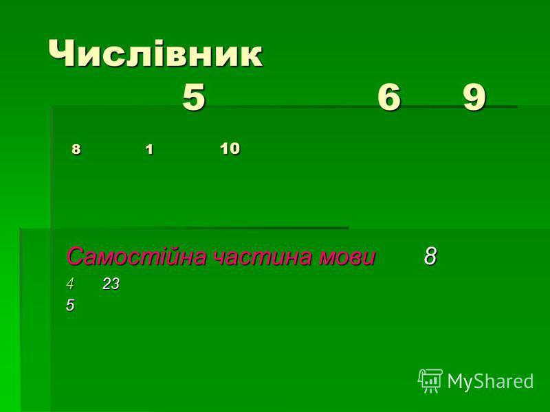 Числівник 5 6 9 8 1 10 Самостійна частина мови 8 423 5