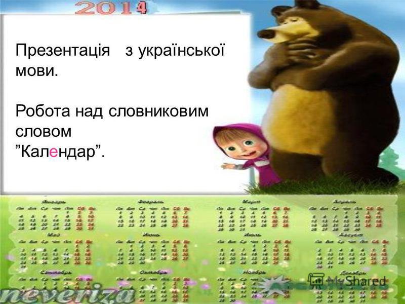 Презентація з української мови. Робота над словниковим словом Календар.