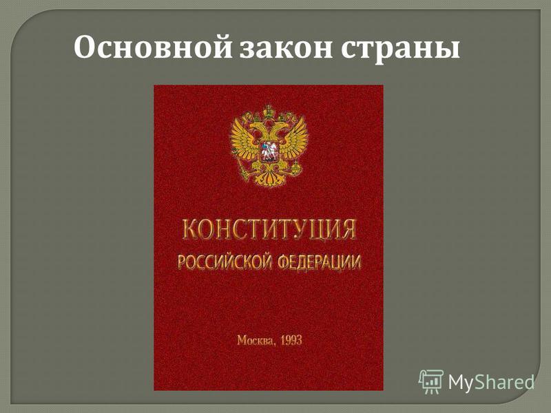 Основной закон страны