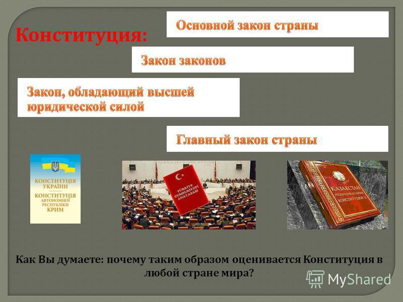 Конституция : Как Вы думаете : почему таким образом оценивается Конституция в любой стране мира ?