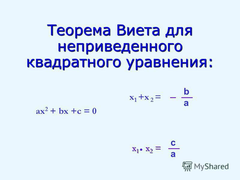 Теорема Виета для не приведенного квадратного уравнения: x 1 x 2 = ax 2 + bx +c = 0 a x 1 +x 2 = b a c