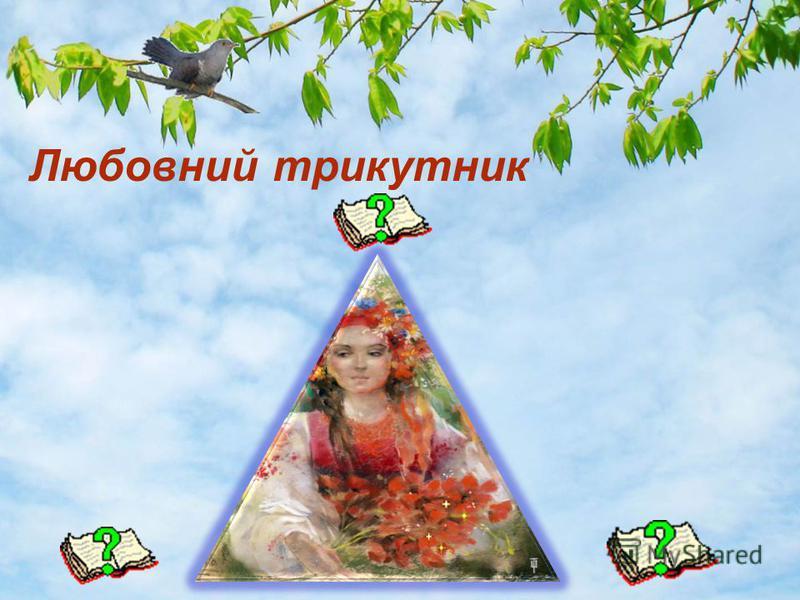 Любовний трикутник