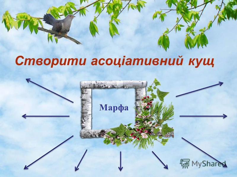 Створити асоціативний кущ Марфа