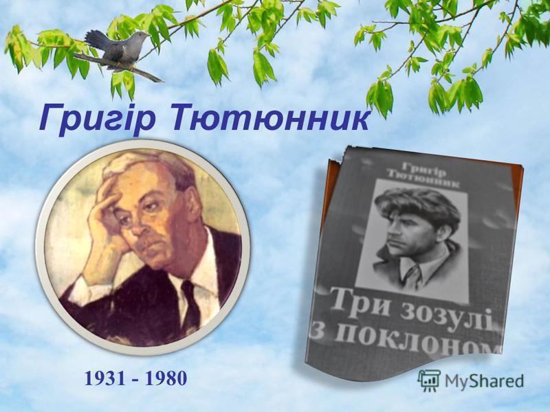 1931 - 1980 Григір Тютюнник