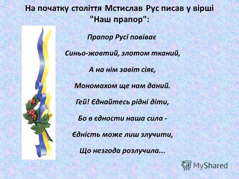 На початку століття Мстислав Рус писав у вірші