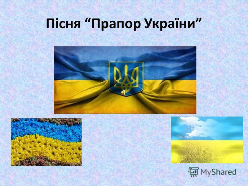 Пісня Прапор України