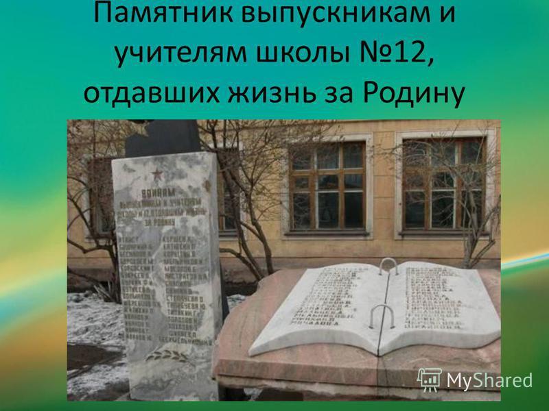 Памятник выпускникам и учителям школы 12, отдавших жизнь за Родину