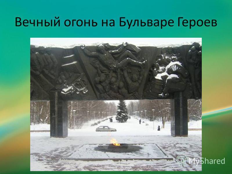 Вечный огонь на Бульваре Героев