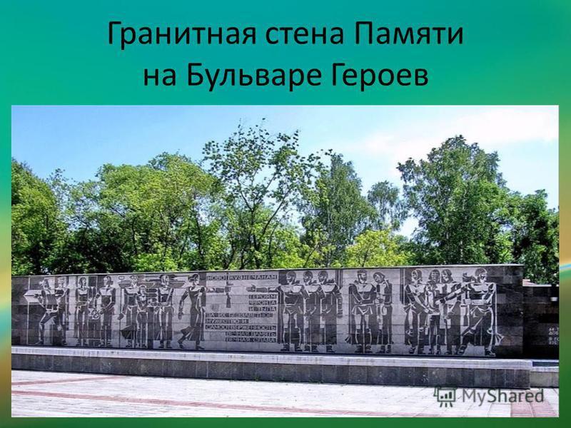 Гранитная стена Памяти на Бульваре Героев
