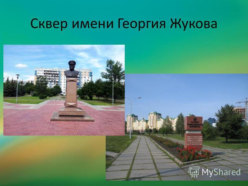 Сквер имени Георгия Жукова