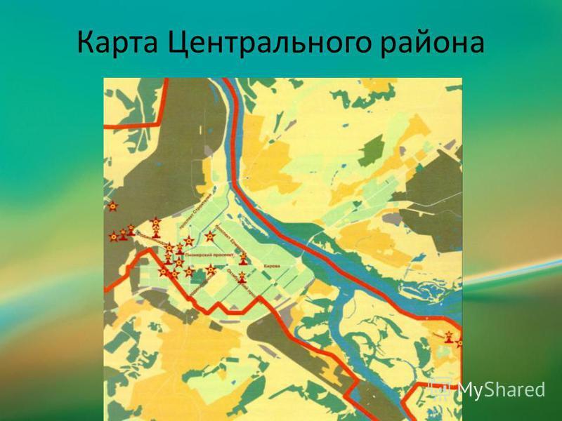 Карта Центрального района