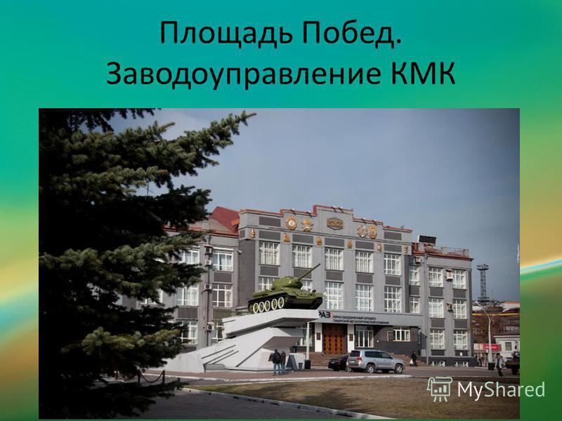 Площадь Побед. Заводоуправление КМК