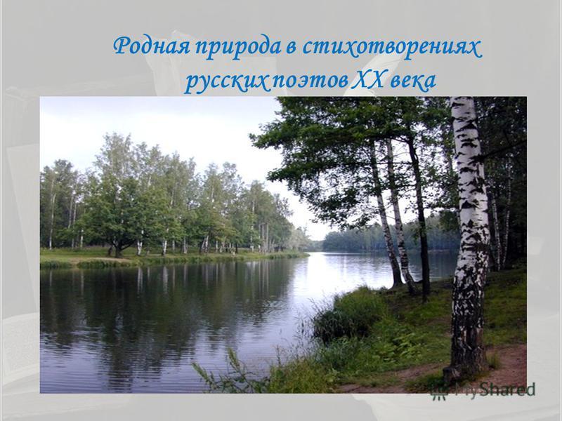 Родная природа в стихотворениях русских поэтов XX века