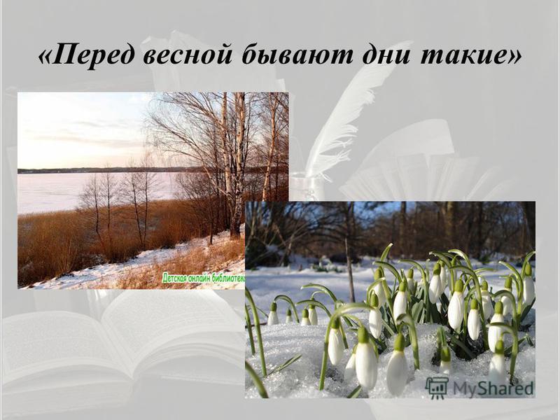 «Перед весной бывают дни такие»