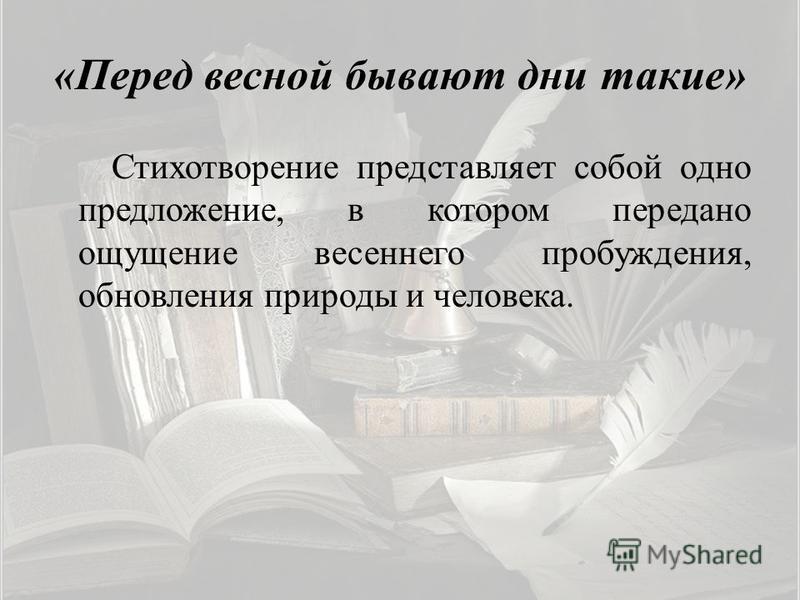 Стихотворение представляет собой одно предложение, в котором передано ощущение весеннего пробуждения, обновления природы и человека.