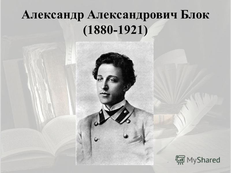 Александр Александрович Блок (1880-1921)