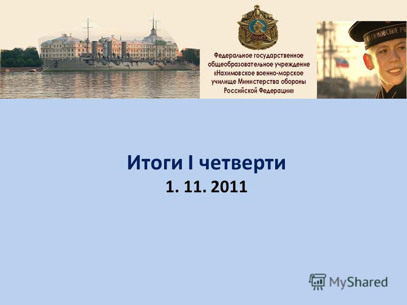 Итоги I четверти 1. 11. 2011