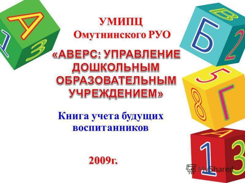 Книга учета будущих воспитанников УМИПЦ Омутнинского РУО 2009 г.