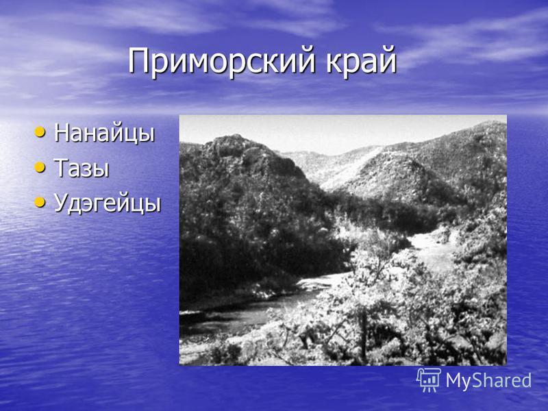 Приморский край Приморский край Нанайцы Нанайцы Тазы Тазы Удэгейцы Удэгейцы