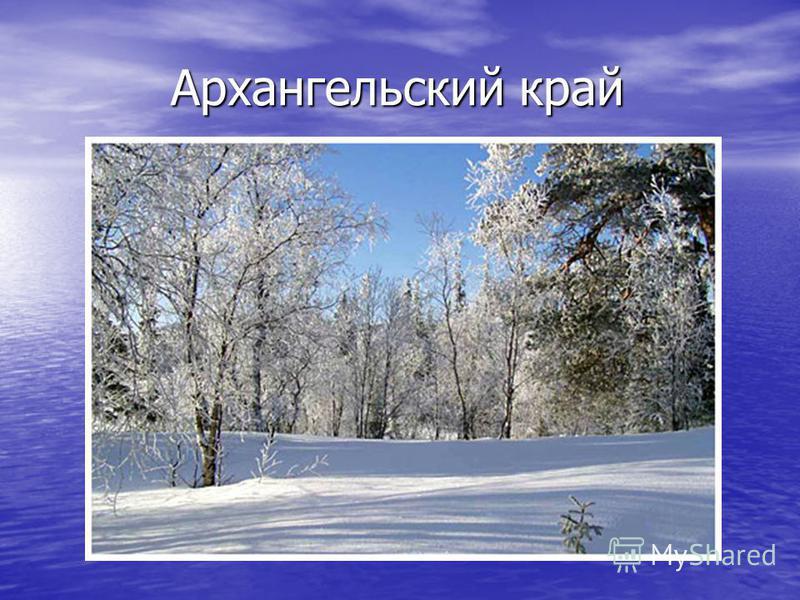 Архангельский край Архангельский край
