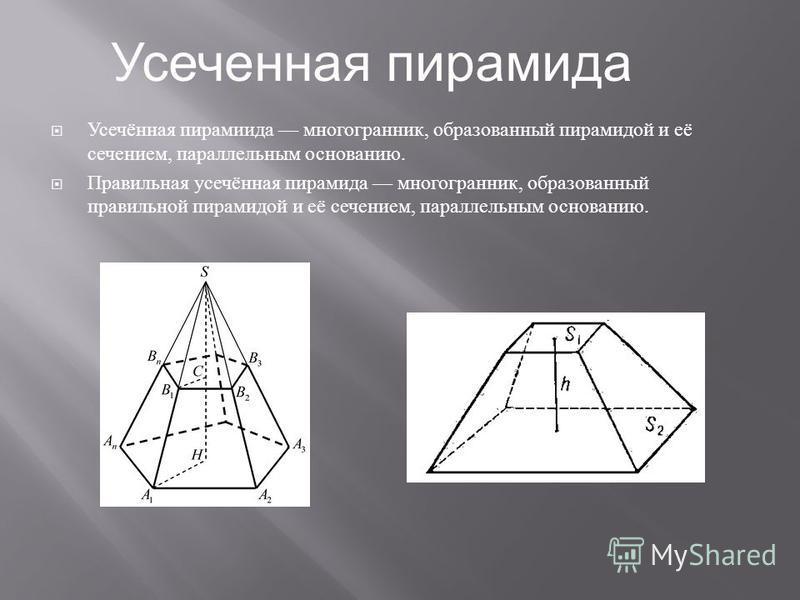Усеченная пирамида