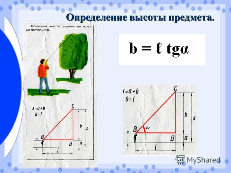 Определение высоты предмета.