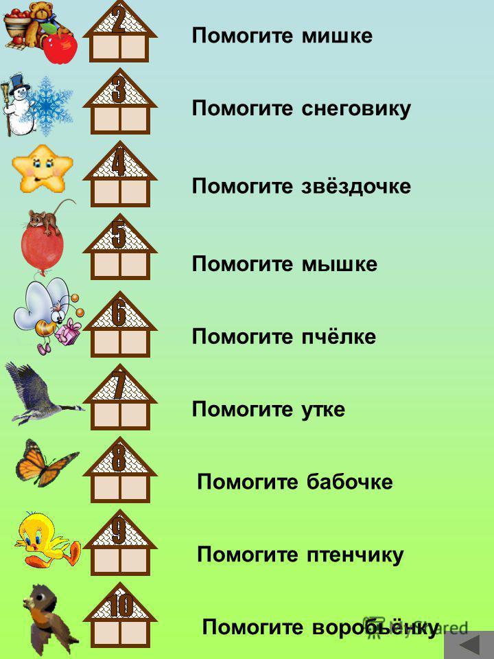 Помогите снеговику Помогите звёздочке Помогите мышке Помогите пчёлке Помогите утке Помогите бабочке Помогите птенчику Помогите воробьёнку Помогите мишке