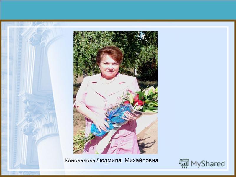 Коновалова Л юдмила Михайловна