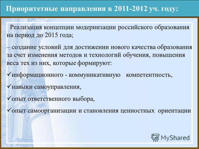Реализация концепции модернизации российского образования на период до 2015 года; – создание условий для достижении нового качества образования за счет изменения методов и технологий обучения, повышения веса тех из них, которые формируют: информацион
