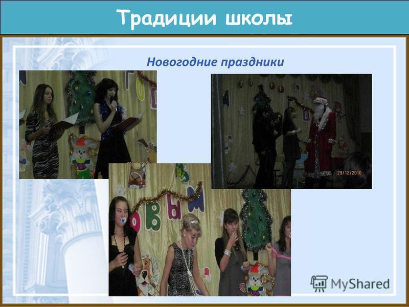 Традиции школы Новогодние праздники