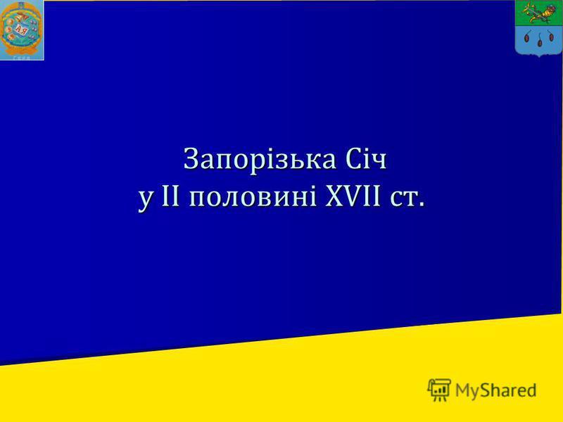 Запорізька Січ у ІІ половині XVII ст. Запорізька Січ у ІІ половині XVII ст.