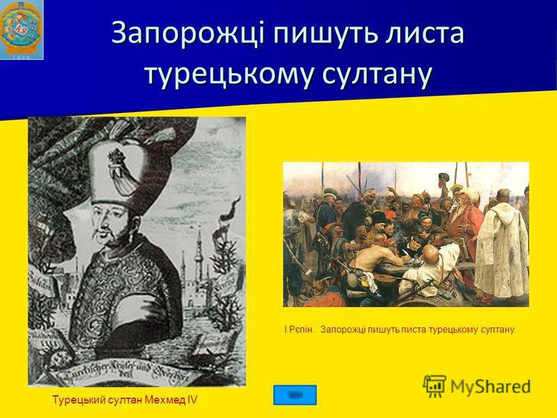 Запорожці пишуть листа турецькому султану Турецький султан Мехмед IV І.Рєпін. Запорожці пишуть листа турецькому султану.