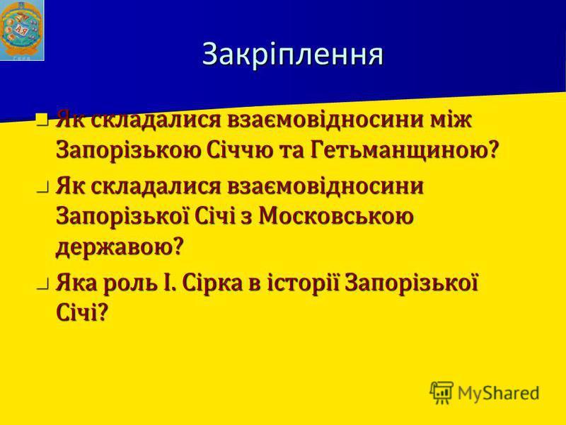 Закріплення Як складалися взаємовідносини між Запорізькою Січчю та Гетьманщиною? Як складалися взаємовідносини між Запорізькою Січчю та Гетьманщиною? Як складалися взаємовідносини Запорізької Січі з Московською державою? Як складалися взаємовідносини