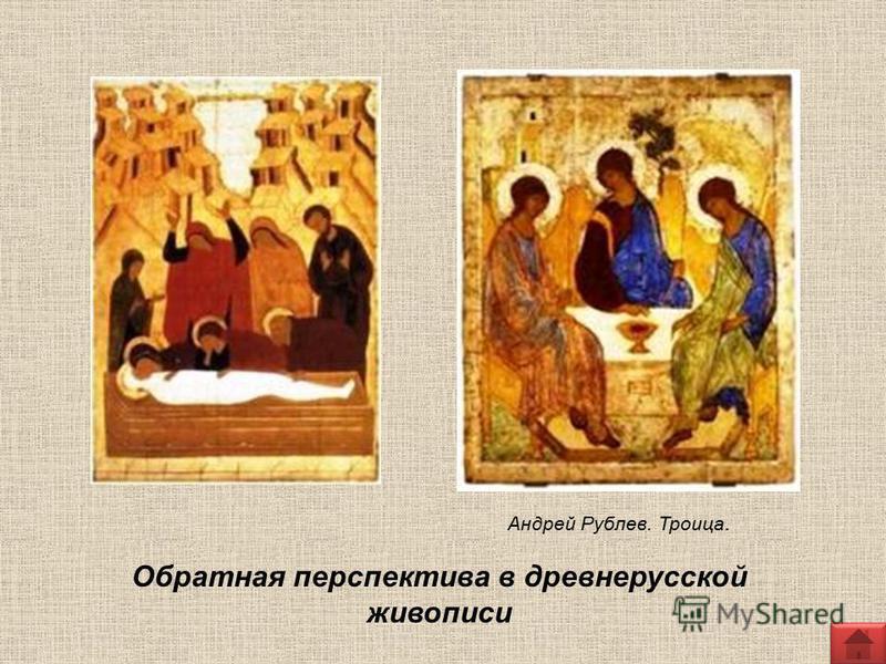 Обратная перспектива в древнерусской живописи Андрей Рублев. Троица.